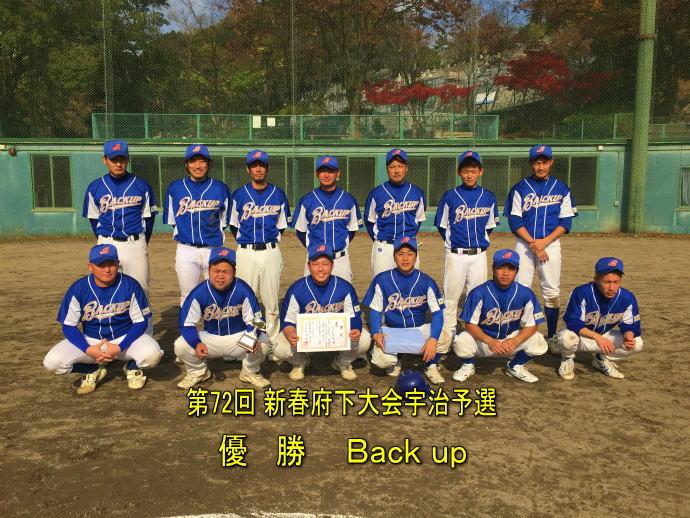 紫式部 野球